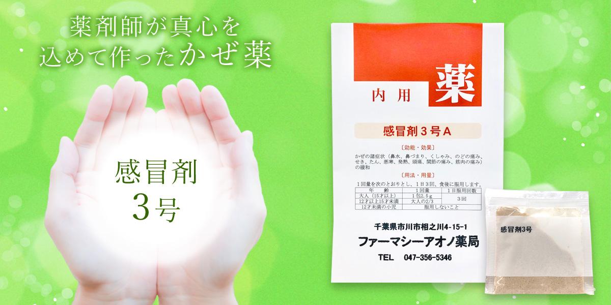 感冒剤3号A 9包